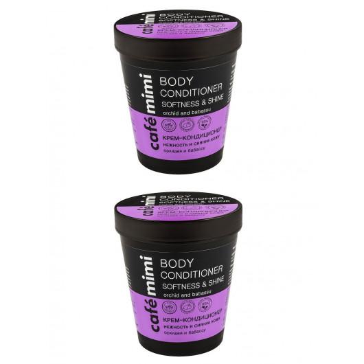 Набор cafemimi  Крем-Кондиционер Нежность и сияние кожи 220 мл, 2 шт.